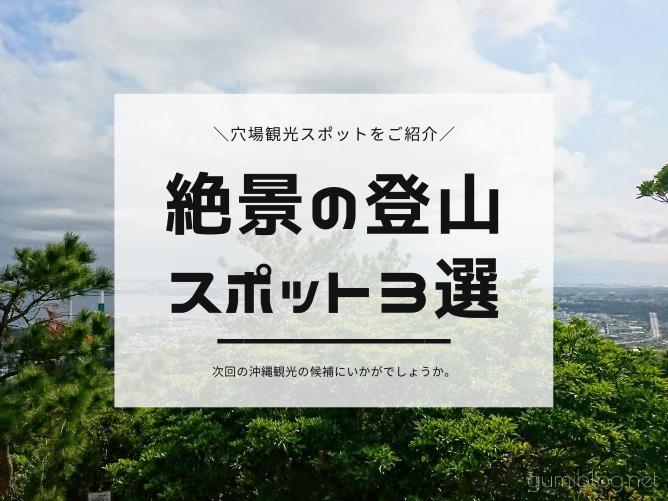 沖縄の山登りスポット3選!初心者や子供でも絶景が楽しめる@沖縄本島