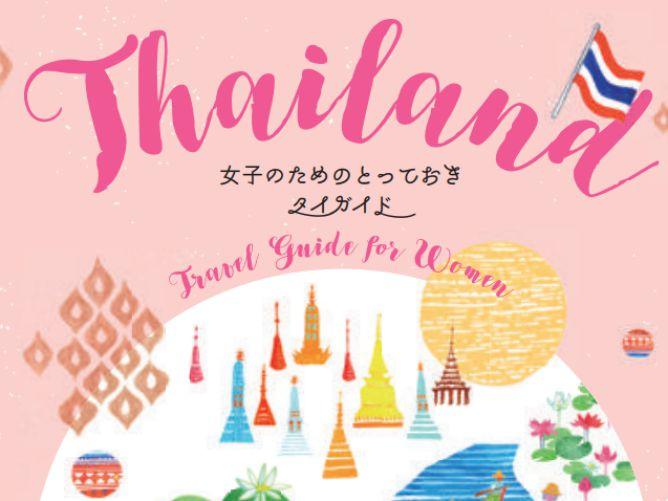 【女子旅】バンコク観光ガイドブック4選!定番・トレンド・無料を紹介