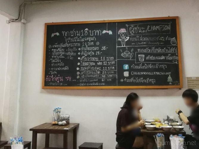 【Chicken Noodle Khaokrung】@サイアムの店内風景画像
