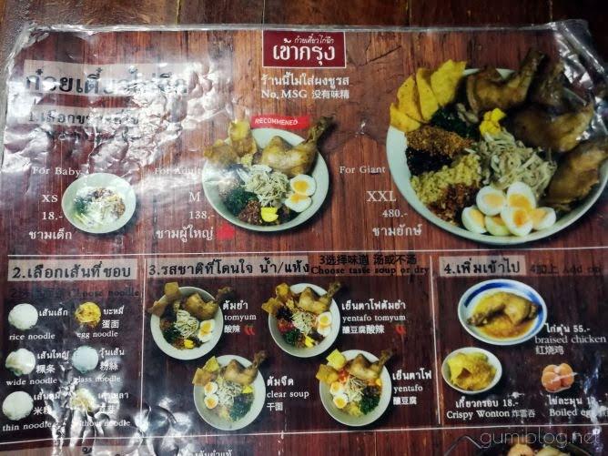 【Chicken Noodle Khaokrung】@サイアムのメニュー画像