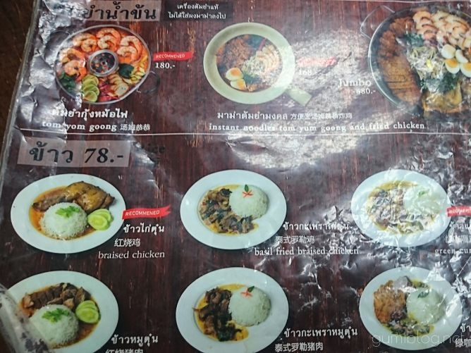 【Chicken Noodle Khaokrung】@サイアムのメニュー裏画像
