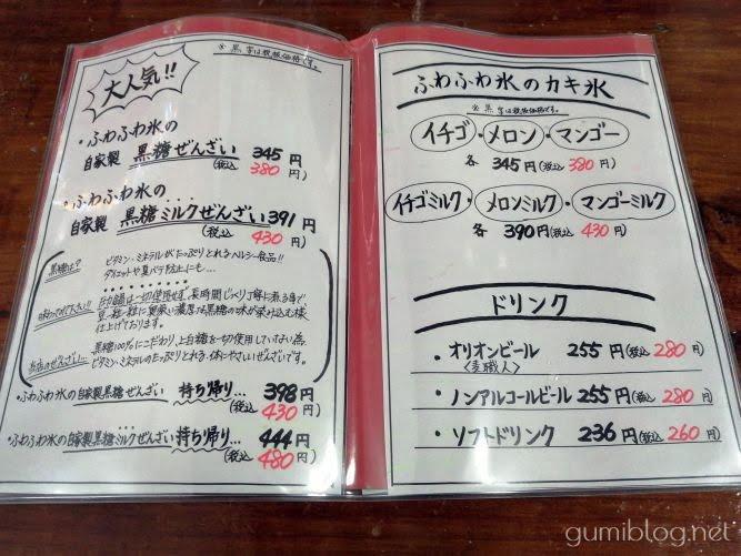 ほろほろソーキ・ゆし豆腐などが味わえる全部のせが人気の二見そば@沖縄本島北部名護のメニュー