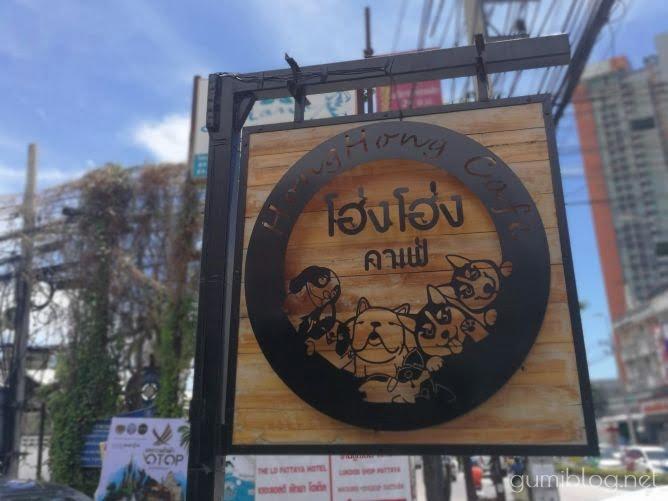 ドリンク付き150฿で楽しめる犬カフェ【Hong Hong Dog Cafe】タイ・パタヤ看板画像