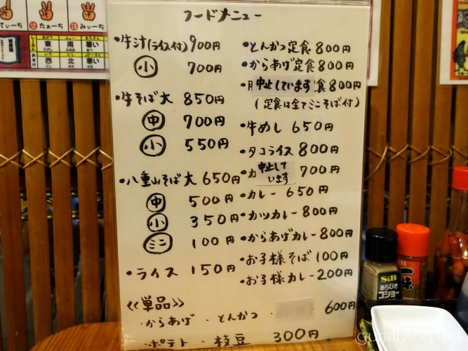 石垣島のあらかわ食堂のメニュー