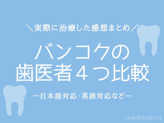 バンコクの歯医者4つで治療した感想!日本語・英語・ポンサク歯科・パシフィックデンタルクリニック・ゆたかデンタルクリニクなど