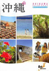 【女子旅】沖縄観光ガイドブックおすすめ4選!沖縄旅リピーターにも!無料あり