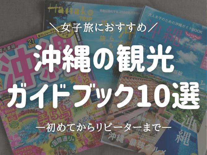 【在住者厳選】沖縄ガイドブックおすすめ10選!無料あり【2021年】