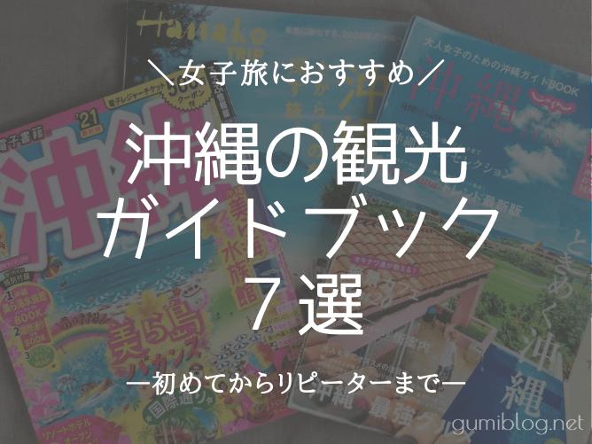 【2020-2021年】沖縄ガイドブックおすすめ7選!無料あり【在住者厳選】