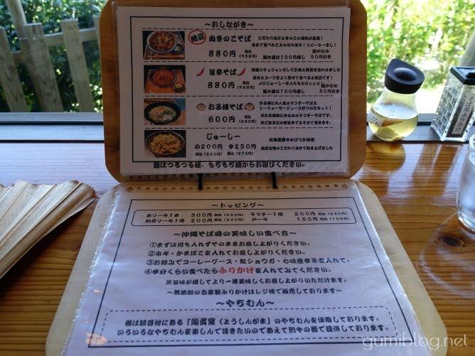 南城市の沖縄そば店オーシャンビューの「沖縄そば峰」のメニュー