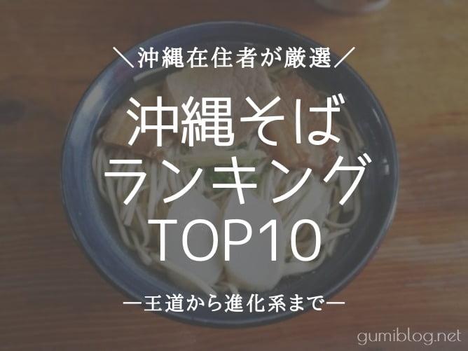 沖縄在住者が選ぶおすすめ沖縄そばランキングTOP10!王道から進化系まで@沖縄本島