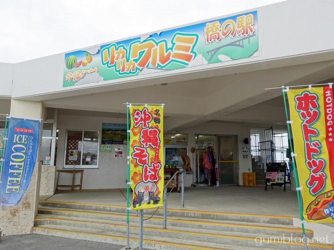 沖縄の橋の駅リカリカワルミでスイカジュース休憩するべき3つの理由まとめ