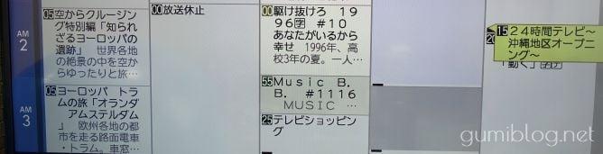 24時間テレビの沖縄での放送事情を調査!日テレ系は放送されない!?