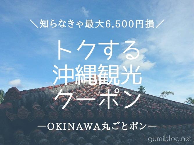 【知らないと損!】6,500円お得な沖縄観光割引クーポンOKINAWA丸ごとポン
