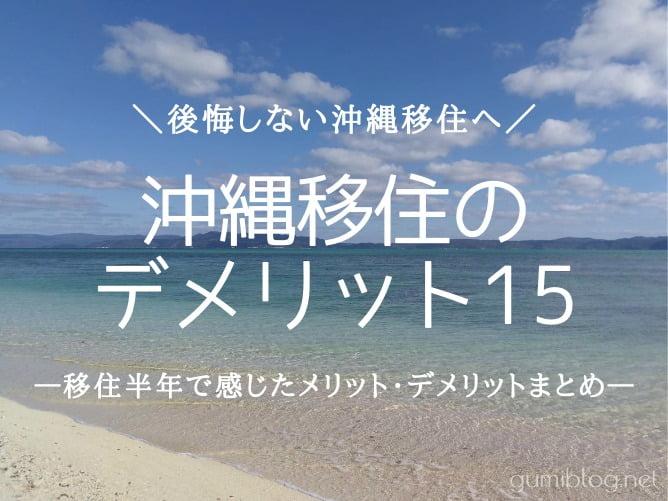 沖縄移住のデメリット15【移住半年で感じたこと】失敗しないために!