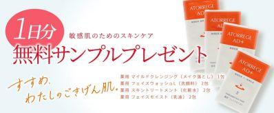 【アトレージュAD+】無料サンプル1日分(メイク落とし・化粧水・乳液など)を全員プレゼント