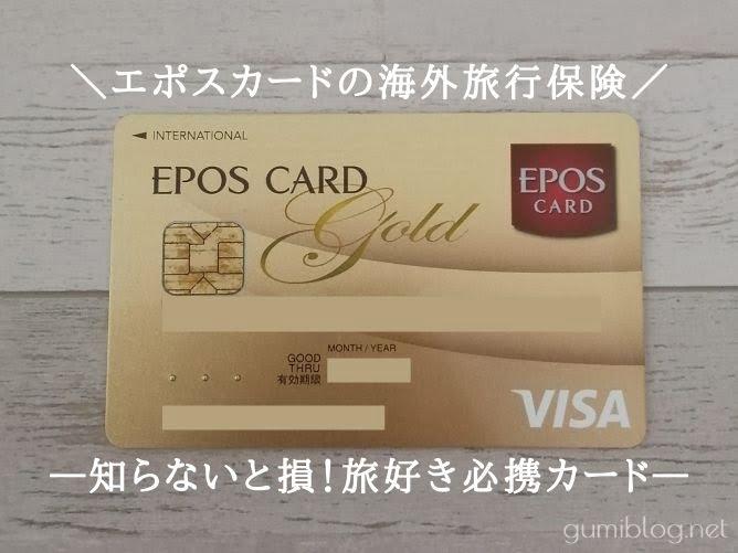 エポスカードの海外旅行保険は無料で大充実!評判・口コミをレビュー