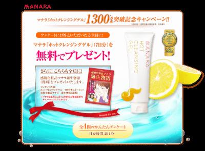 【マナラ】ホットクレンジングゲル7日分!もれなく全員プレゼント