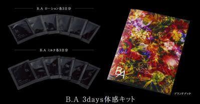 【ポーラ】B.A無料サンプル(化粧水・乳液3日分)先着10万人プレゼント!B.A体感キャンペーン