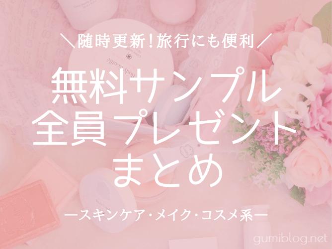 【随時更新】化粧品の無料サンプル・全員プレゼントまとめ【旅行に便利】