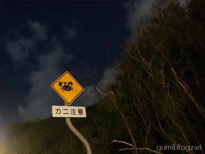 瀬長島の道路のカニ注意の看板