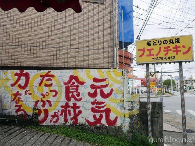 「ブエノチキン浦添店」は沖縄県で大人気!毎年クリスマス分は即完売