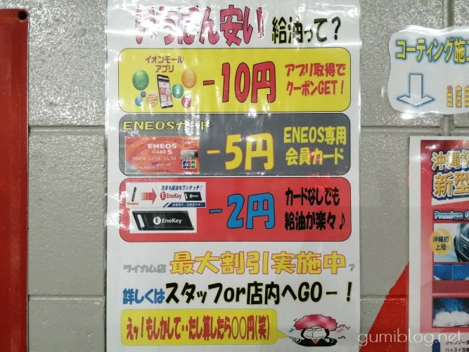 ENEOS沖縄ライカム店はガソリン代が安い!いつでも最大17円割引