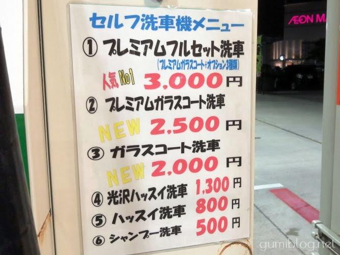 ENEOS沖縄ライカム店の洗車価格表
