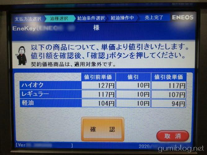 ENEOSイオンモール沖縄ライカム店のガソリン料金