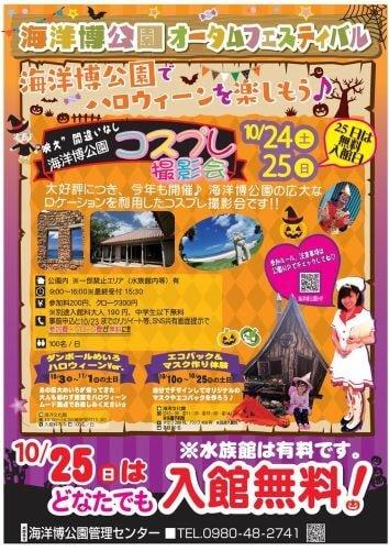 海洋博公園コスプレ撮影会 ‐ 沖縄のハロウィンイベント2020