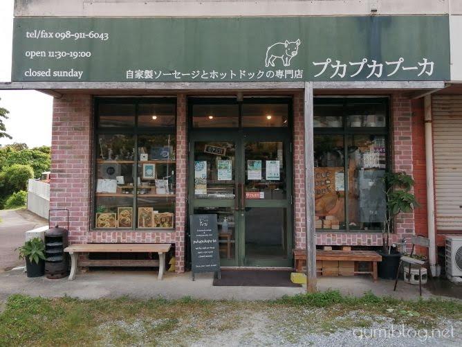沖縄のソーセージ専門店【プカプカプーカ】県産豚使用&無添加@浦添