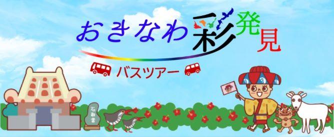 おきなわ彩発見第3弾とは?沖縄観光バスツアーキャンペーン!美ら海水族館などに格安で