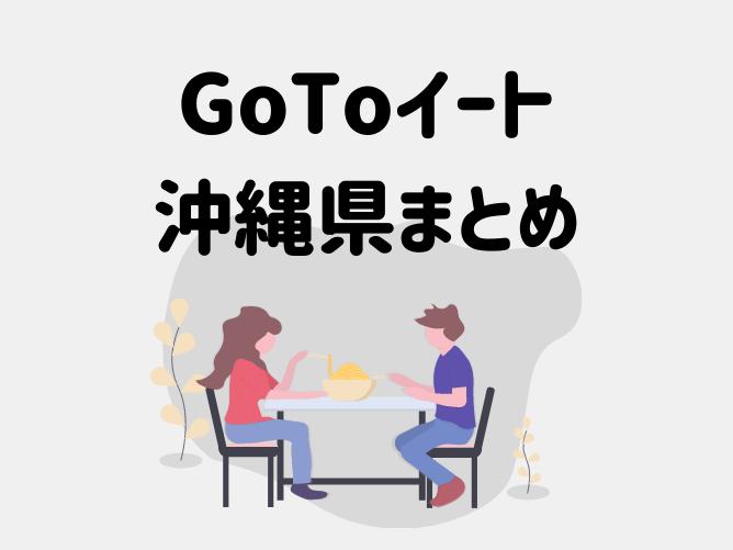 【沖縄県まとめ】GoToイートはいつから?食事券購入や対象店舗・お得な使い方