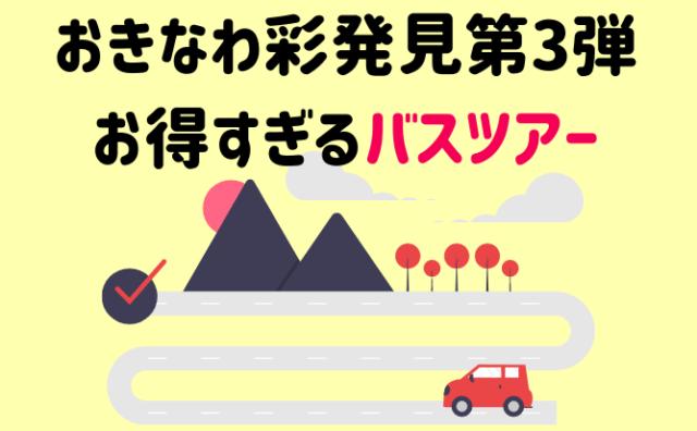 【おきなわ彩発見第3弾】沖縄観光バスツアーのお得キャンペーン!美ら海水族館など!GoToトラベル併用可・観光客も対象