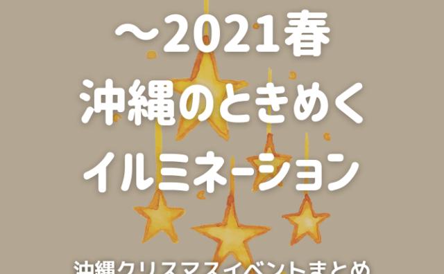 沖縄のイルミネーション・クリスマスイベント【2021】ホテルディナー等