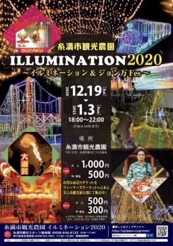 【糸満市観光農園】イルミネーション2020~イルミネーション&ジョン万Fes~