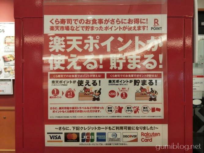 くら寿司のおすすめポイントと注意ポイント - 【くら寿司】沖縄でGoToイート