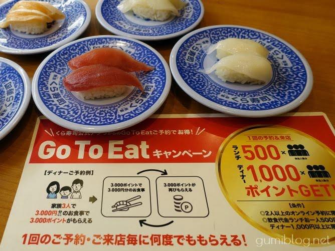 【くら寿司&ココス】沖縄でGoToイート無限ループに挑戦!ほぼ無料