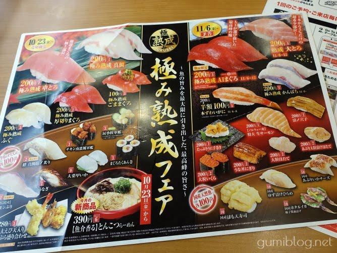 くら寿司の人気メニューランキング - 【くら寿司】沖縄でGoToイート