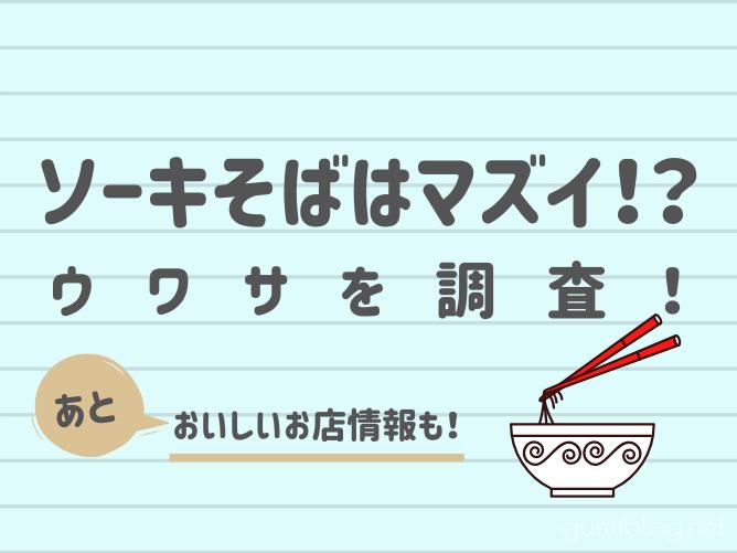 沖縄の「ソーキそば」はまずい!?まずいと感じる理由とおいしい店3選