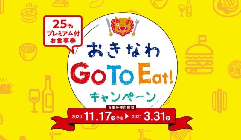 沖縄県の「プレミアム食事券」は11月17日から販売 - GoToイート(ゴートゥーイート)キャンペーン