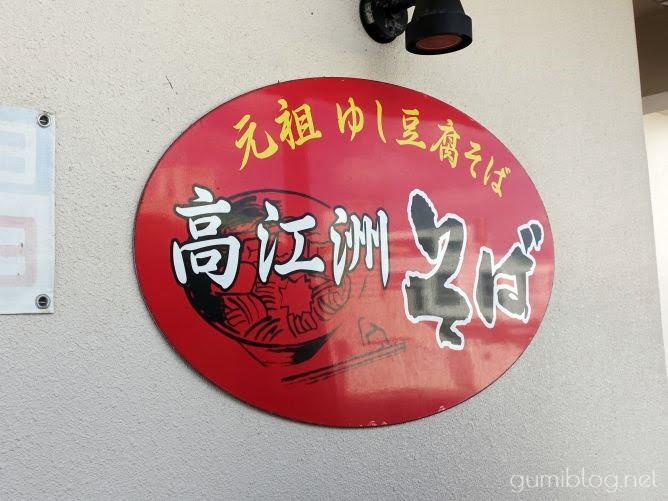 沖縄の人気ゆし豆腐そば屋「高江洲そば」は安室奈美恵さんもおすすめした店!
