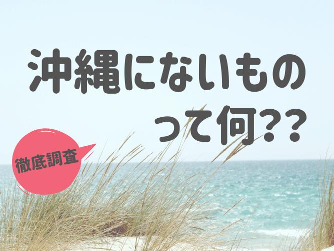 【沖縄にないもの】飲食チェーン店や暮らしなど他県とのちがいを調査