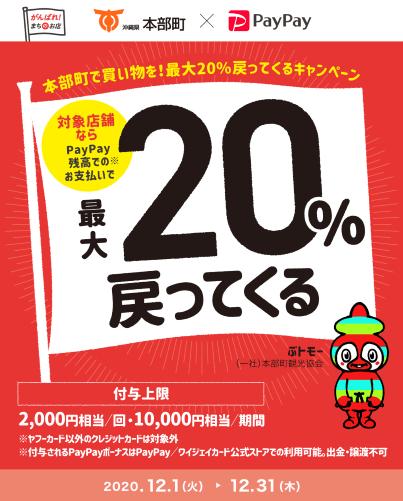 【本部町】PayPay20パーセント還元「本部町で買い物を!最大20%戻ってくるキャンペーン」