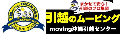 【ムービング沖縄引越センター】評判・口コミ-沖縄のおすすめ引っ越し業者