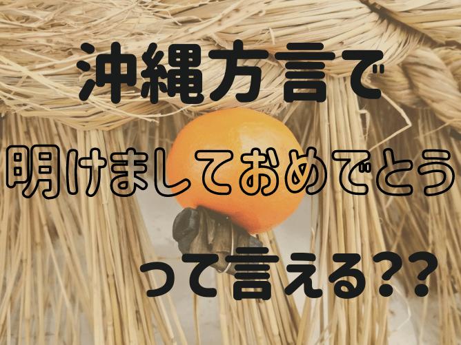 沖縄方言で正月の挨拶をしよう「あけましておめでとう」は何と言う?