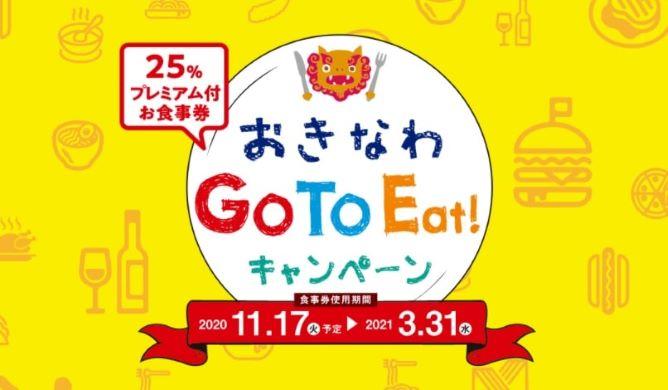 【沖縄県】GoToイート「プレミアム食事券」25%上乗せ