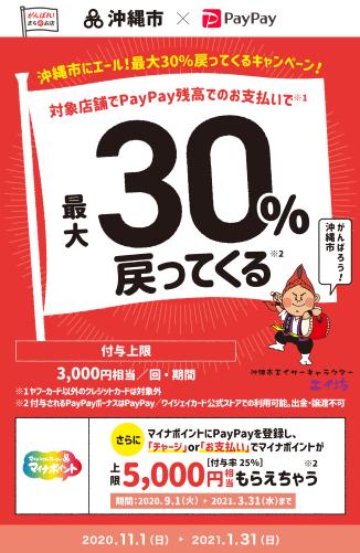 【沖縄市】PayPay30パーセント還元「沖縄市にエール!最大30%戻ってくるキャンペーン!」