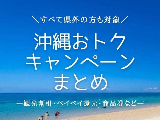 【県外の方も対象】沖縄の独自キャンペーン5選!知らないと損するお得情報まとめ