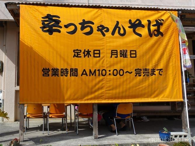 名護の美味しい沖縄そば屋「幸ちゃんそば」の店舗詳細