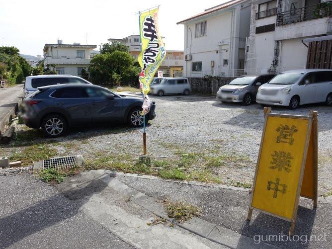 幸ちゃんそばの第2駐車場